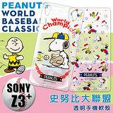 史努比棒球大聯盟SNOOPY Sony Xperia Z3+ E6553 透明軟式保護套 手機殼