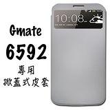 長江 Gmate 6592 專用原廠側掀感應式皮套