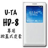 長江 U-TA HD-8 專用原廠側掀感應式皮套