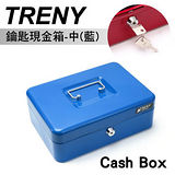 【TRENY】鑰匙現金箱-25(藍)