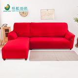 格藍傢飾-超彈性L型二件式涼感沙發套(左邊)-鮮豔紅