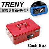 【TRENY】密碼現金箱-25(紅)