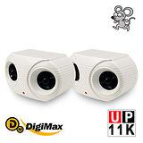 Digimax★UP-11K 營業用專業級超音波驅鼠器 [ 滿意保證 ] [ 有效空間100坪 ] [ 獨家專利增壓式雙喇叭 ] [體感測試可能] [ 人畜無害 ]《超優惠2入組》
