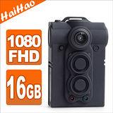 HaiHao惠豪 隨身寶 UPC-700通用隨身錄影器1080P 16G