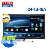 RANSO聯碩 24型智慧聯網 HIHD LED液晶顯示器+視訊盒(24RS-I6A)