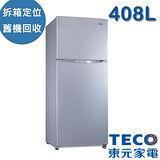 【TECO東元】408公升 雙門定頻冰箱 (R4151N)
