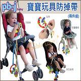 【JF0044】PBNJ BABY系列兒童水壺學習杯吊帶/奶瓶防掉鍊/玩具吊帶/玩具繩