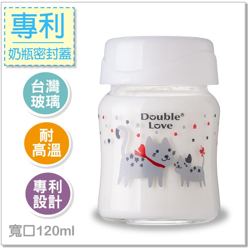 【EA0012】Double love寬口徑120ML母乳儲存瓶(耐熱玻璃)+密封蓋-貝瑞克擠乳器母乳袋