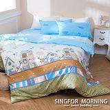 幸福晨光《可愛世界》雙人四件式雲絲絨床包被套組