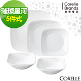 CORELLE康寧璀璨星河5件式方形餐盤組(E03)
