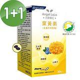 Angel LaLa 天使娜拉 陳德容代言Kemin葉黃素複方軟膠囊-買1送1 (30粒/盒)