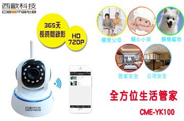 【西歐科技】全方位無線網路攝影機 CME-YK100