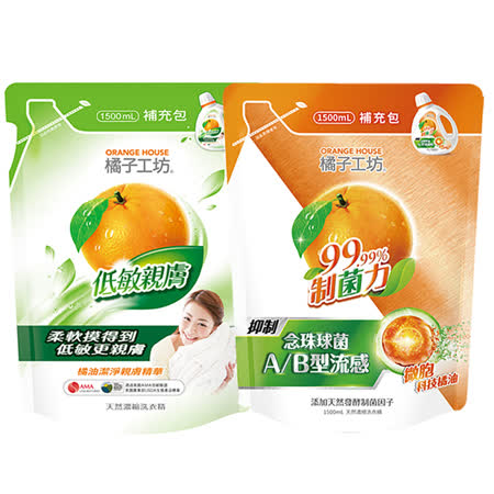 【橘子工坊】天然濃縮洗衣精補充包1500ml 天然制菌/一般潔淨(任選6入)/組