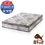【尚牛床墊】正三線乳膠涼爽舒柔布硬式彈簧床墊-雙人5尺