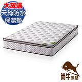 【尚牛床墊】正三線乳膠舒柔布硬式彈簧床墊-雙人5尺