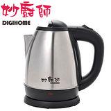 【妙廚師】1.5L不鏽鋼快煮壺DH-SK15