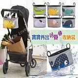 【LC0018】多功能嬰兒手推車掛袋 寶寶物品收納袋