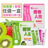 【日本味王暢快人生纖暢益菌30袋入 】草玫口味草莓