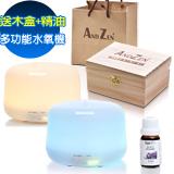 (2選1)ANDZEN日系風格負離子水氧機AZ-2300+贈精油x1+台製木盒(可裝12瓶)