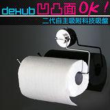 DeHUB 二代超級吸盤 不鏽鋼紙巾架/毛巾架(銀)