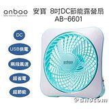 安寶 USB 8吋DC 節能露營扇 AB-6601 環保綠