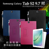 Samsung 三星 Tab S2 9.7吋 T810 T815 典商務書本式 磁扣支架保護皮套