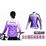 (女) SOGK 水簾抓絨長車衣-單車 自行車 黑紫白