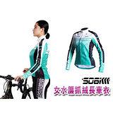 (女) SOGK 水簾抓絨長車衣-單車 自行車 黑綠白