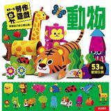 【風車圖書】動物-每天一個勞作遊戲(購物車)