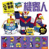 【風車圖書】機器人-每天一個勞作遊戲(購物車)