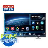 RANSO聯碩 43型 智慧聯網 FullHD LED液晶顯示器+視訊盒(43RS-I6A)送VIP安裝服務
