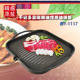 【韓國】原裝大理石烤盤 NY-1117(方型30cm)
