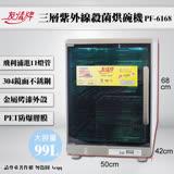 【友情牌】三層紫外線烘碗機 PF-6168