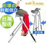 【好吉康Well Come】創新前導式倒立機 獨家專利 台灣製造 好收折收納
