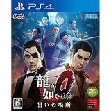 SONY PS4人中之龍 0 誓約的場所-亞洲中文版