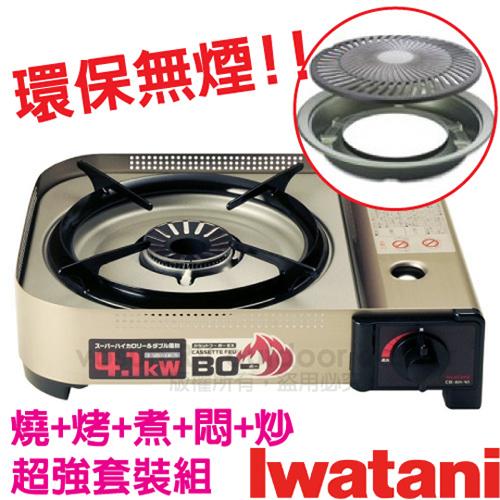 【Iwatani 岩谷】日本製 4.1k 防風防爆瓦斯爐套裝組(本體+無煙烤盤組+收納盒)卡式瓦斯單口爐 非蜘蛛爐 飛碟爐 CB-AH-41