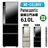 『Panasonic』☆ 國際牌 EcoNavi 610L三門變頻冰箱NR-C618HV
