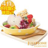 【Just Home】可愛小花黃色橢圓陶瓷烤皿3件組(附台灣製托盤)