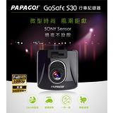 PAPAGO! GoSafe S30 sony sensor Full HD行車記錄器加贈16G卡