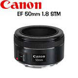 CANON EF 50mm F1.8 STM (公司貨) -送MARUMI 49mm UV DHG 保護鏡