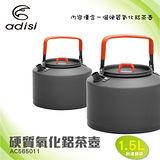 ADISI 硬質氧化鋁茶壺 AC565011/城市綠洲專賣