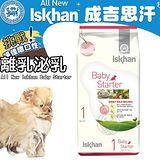 韓國成吉思汗Iskhan離乳犬/泌乳犬配方飼料-1kg