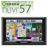 GARMIN nuvi 57 新玩樂領航家5吋衛星導航機 再送: 三孔點煙器+保貼+拭布