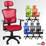 LOGIS邏爵~御風2代亮彩T手雙層網坐墊全網椅/辦公椅/電腦椅/主管椅