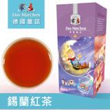 【德國童話】錫蘭紅茶OP(100g/盒)