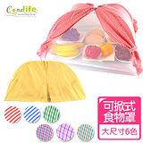 Conalife 韓風可掀式開窗折疊防蠅餐桌食物罩(大)