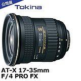 Tokina AT-X Pro DX 17-35mm F4 超廣角鏡頭 (1735,公司貨) Canon / Nikon用 全片幅可 ~送1000元折價券~