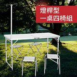 燈桿型一桌四椅組