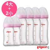 日本《Pigeon 貝親》母乳實感寬口玻璃4大2小超值奶瓶組 (粉紅色)