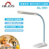 熹麗歐斯 觸控式調光LED檯燈DL-1501